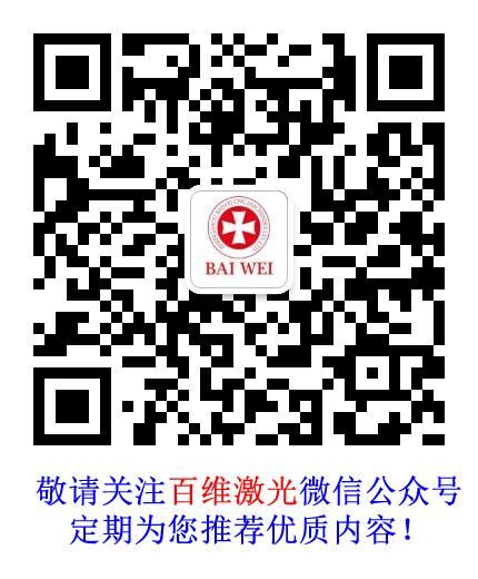 百维易胜博首页切割机微信公众